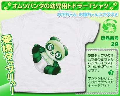 オムツパンダの幼児用トドラーTシャツ