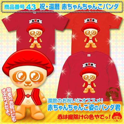 祝・還暦 赤ちゃんちゃんこパンダ