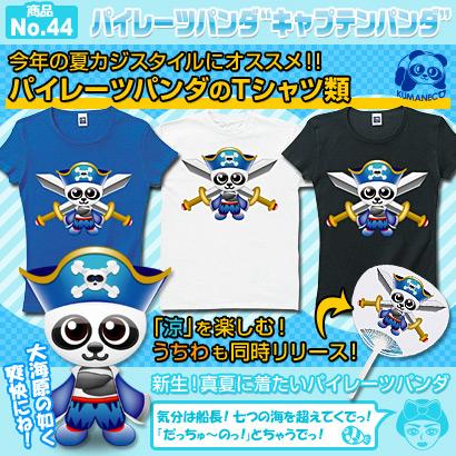 パイレーツパンダ・キャプテンパンダ君のTシャツ類