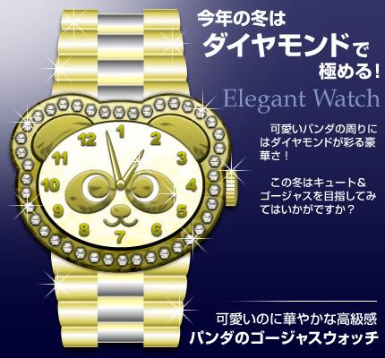 パンダ腕時計