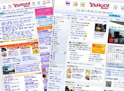 Yahoo!JAPANの新トップページβ公開