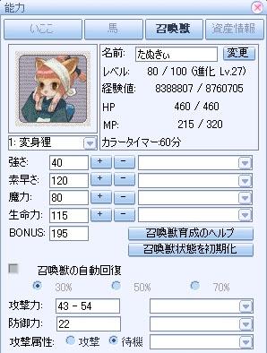 たぬきぃLv80