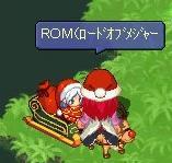 ROMの本当の意味・・・?