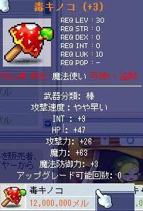 INT9dokukinoko.jpg