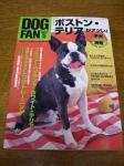 DOG FUN 5月号表紙