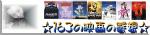 ☆163の映画の感想☆