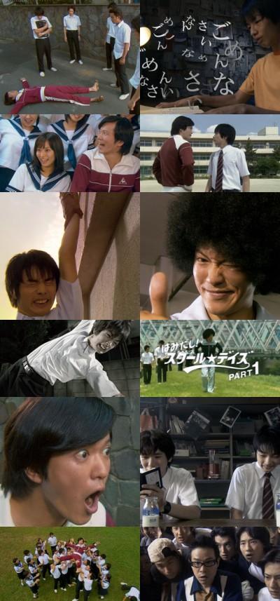 邦画】スクールデイズ - ハサウ...