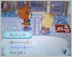 nanatabo002-2.jpg