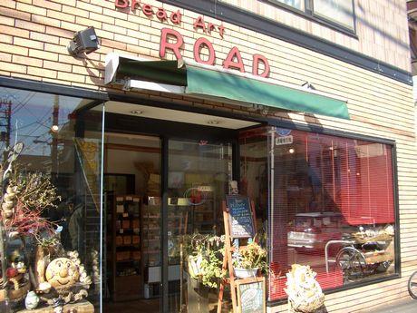 Bread Art ROAD