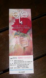 20071013チケット