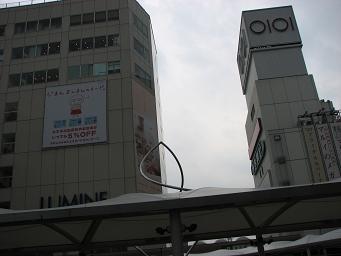 町田駅前ルミネです。