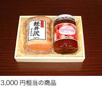 約3000円相当の品らしい。