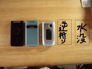 携帯コレクション