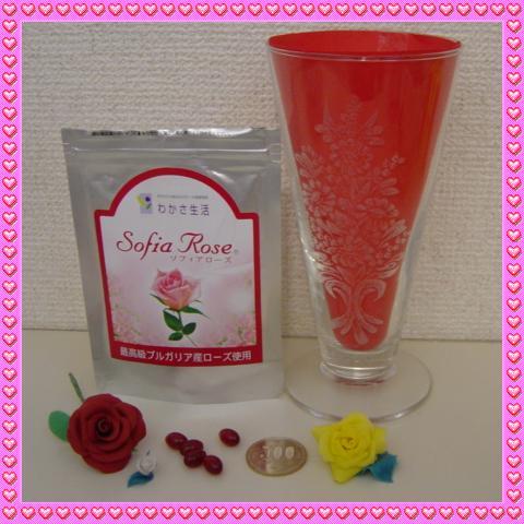 わかさ生活 ソフィアローズ バラの香りのサプリメント