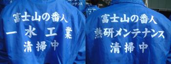 富士河口湖町クリーンアップキャンペーン