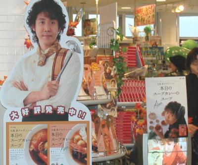 函館山売店