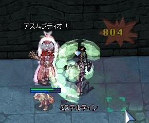騎士団01