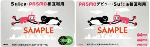 SUICA+PASMO