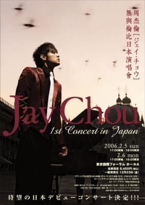 日本コンサート広告