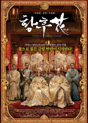 黄金甲韓国ポスター2