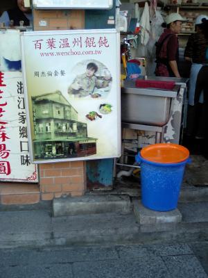百葉温州饂飩店頭