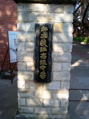 淡江中學門