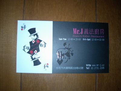 Mr.Jショップカード表