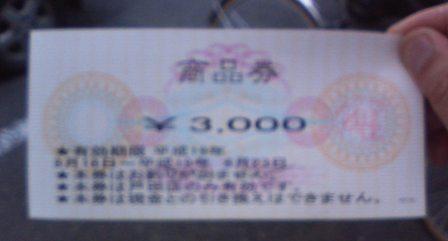 0812商品券