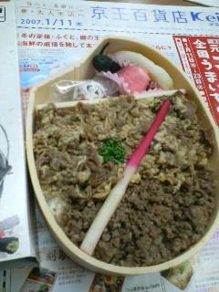 牛肉ひとめぼれ2