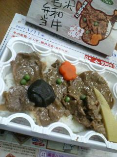前沢黒毛和牛2
