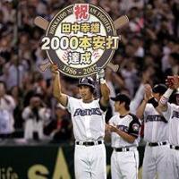 yukio2000-2