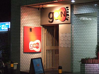 go'nスタジオ