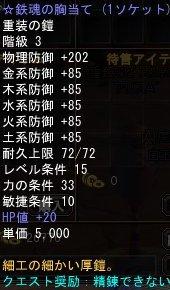 装備 Lv15☆鉄魂の胸当て