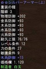 装備 Lv12☆☆シルバーアーマー