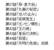 チャングムの誓い DVD 5