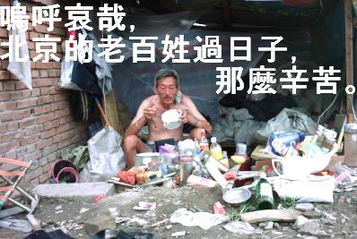 嗚呼哀哉,北京的老百姓過日子