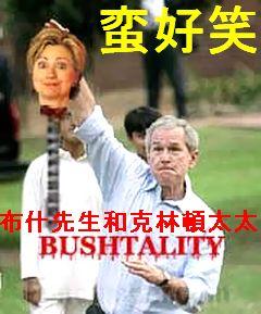 蛮好笑 布什先生和克林頓太太