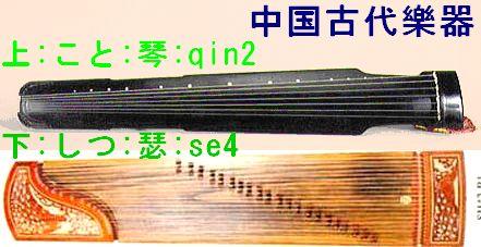 中国古代樂器 上 こと 琴 qin2