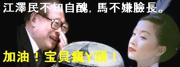 江澤民不知自醜