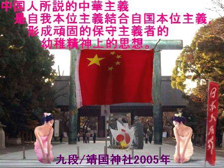 中国人所説的中華主義是