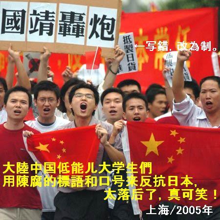 大陸中国低能儿大学生們用陳腐