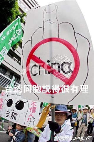 台湾同胞説得很有理