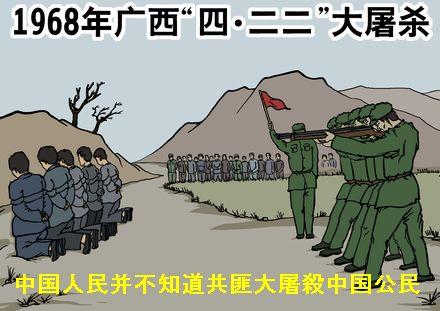 中国人民并不知道共匪大屠殺中国公民1968年広西四.二二大屠殺