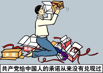 中国共産党給中国人的承諾従来没有
