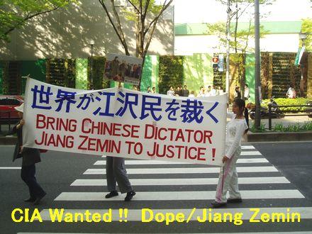 世界が江澤民を裁く CIA Wanted Dope Jiang Zemin