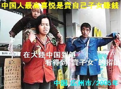 中国人最高喜悦是賣自己子女賺銭