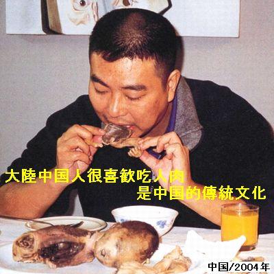 大陸中国人很喜歓吃人肉
