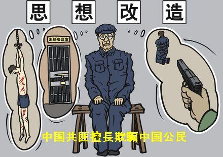 中国共匪擅長欺騙中国公民