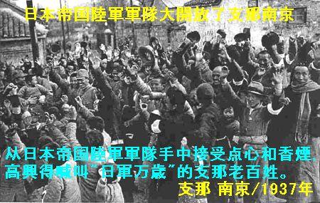 日本帝国陸軍軍隊大解放了支那南京1937年12月17日