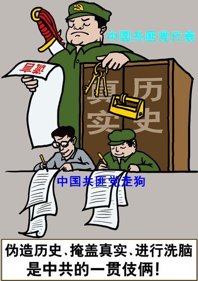 中国共匪党代表偽造歴史